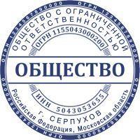 """ООО-19 +защита """"ободок"""""""