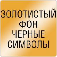 Зол. фон / Чер. символы (Пастик с эффектом металлика)