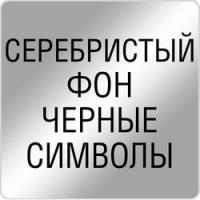 Сер. фон / Чер. символы (Пастик с эффектом металлика)