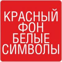 Кр. фон / Бел. символы (Матовый пластик)