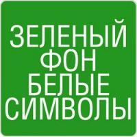 Зел. фон / Бел. символы (Матовый пластик)