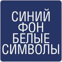Син. фон / Бел. символы (Матовый пластик)