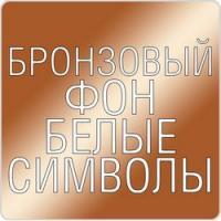 Бр. фон / Бел. символы (Пастик с эффектом металлика)