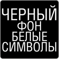 Чер. фон / Бел. символы (Матовый пластик)