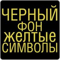 Чер. фон / Жел. символы (Матовый пластик)