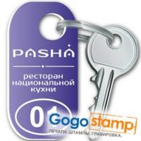 Вариант №1 (бирка для ключей)