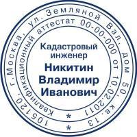 Печать кадастрового инженера