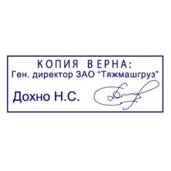 Изготовление факсимиле со штампом