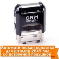GRM 4910 Р3 (для штампа 26*9)