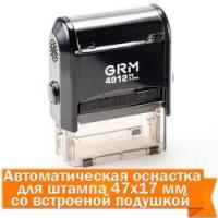 GRM 4912 Р3 (для штампа 47*18)