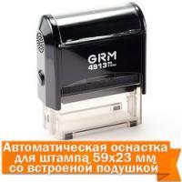 GRM 4913 Р3 (для штампа 59*23)