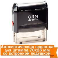 GRM 4915 Р3 (для штампа 70*25)