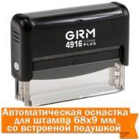 GRM 4916 Р3 (для штампа 69*10)