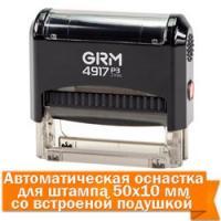 GRM 4917 Р3 (для штампа 50*10)