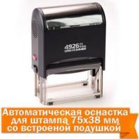 GRM 4926 Р3 (для штампа 75*38)