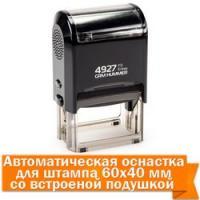 GRM 4927 Р3 Hummer (для штампа 60*40)