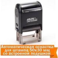 GRM 4929 P3 Hummer (для штампа 50*30)