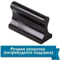 Средняя ручная оснастка (потребуется штемпельная подушка) до 100*60