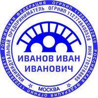 ИП-5 +логотип