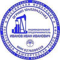ИП-6 +логотип