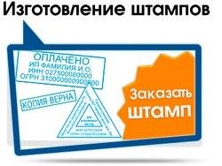 Заказать штамп онлайн
